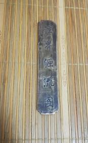文字铜镇尺