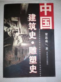 中国建筑史.雕塑史