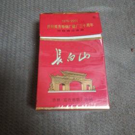 3D烟标  长白山   庆祝延吉卷烟厂建厂三十周年 1975——2005