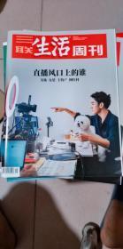 三联生活周刊  2020年第25期