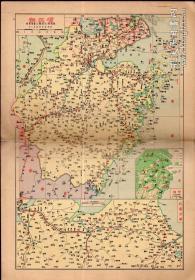 16开民国版 原版抗战老地图1张:《浙江省》【从1939年出版的《增订本国分省精图》中拆下来的,品如图】