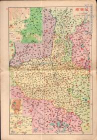 16开民国版 原版抗战老地图1张:《河南省》【从1939年出版的《增订本国分省精图》中拆下来的,品如图】