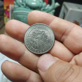 新疆30周年一元纪念币