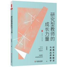 大夏书系·研究型教师的成长力量:经典文本解读与高品质教学