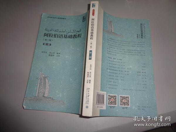阿拉伯语基础教程(第二版)(第一册)