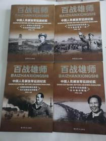 百战雄师:中国人民解放军征战纪实卷1、2.3、5共4本合售
