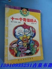 宝葫芦丛书(第一辑)
