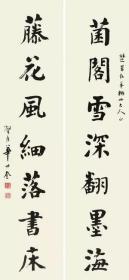 艺术微喷 华世奎(1863-1942) 楷书七言联(1)30-65 厘米