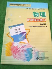 配套综合练习 物理 九9年级 全一册 (配北师大版) 2020年适用 北京师范大学出社甘肃发货