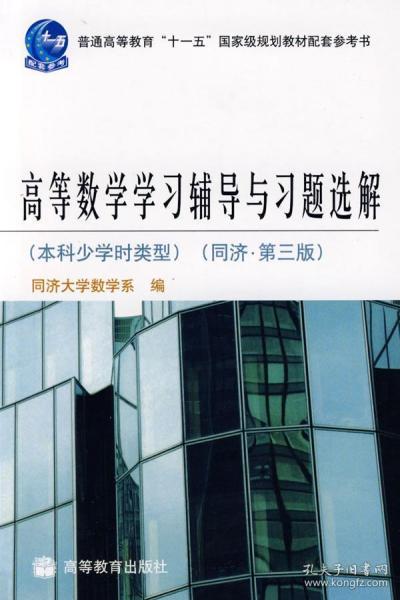 高等数学学习辅导与习题选解(本科少学时类型)(同济·第3版)