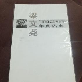 中国艺术品市场白皮书年度名家梁文尧(作者签名本)