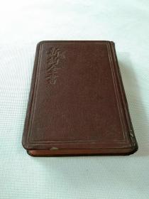 新约全书  民国1947年40开精装本