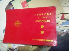 80/90年代·景德镇十大瓷厂建国瓷厂·景德镇陶瓷艺术名人作品证书(空白未用)