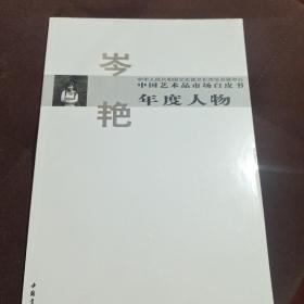 中国艺术品市场白皮书年度人物岑艳(塑封未拆)