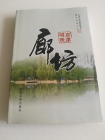 廊坊:京津明珠