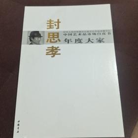 中国艺术品市场白皮书年度大家:封思孝(塑封未拆)