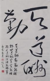 【自写自销】王丞手写天 !道酬勤20123