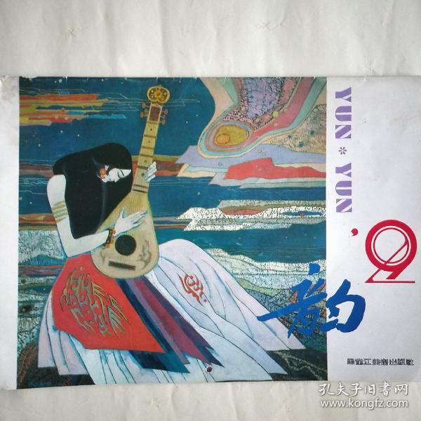 《韵》全年历像挂历,稀缺版本1992年。
