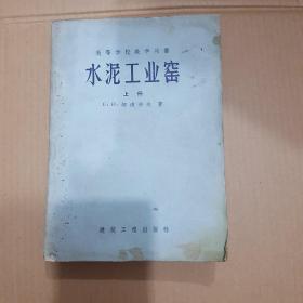 水泥工业窑    上册