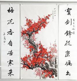 【保真】著名花卉画家田成喜、书法名家赵自清合作中堂:红 梅图(田)+对联(赵)