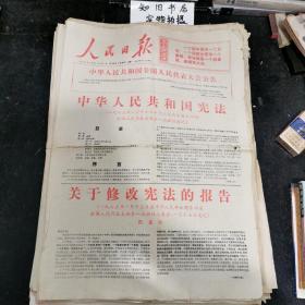 文革报纸 人民日报 1975年1月20日 (修改宪法题材)