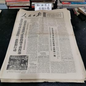 文革报纸 人民日报 1969年1月16日