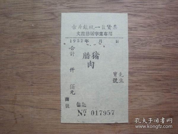 52年古井镇腊肉票----发票C