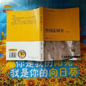 外国法制史(第三版)——21世纪法学规划教材