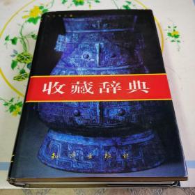 收藏辞典【精装本】带护封