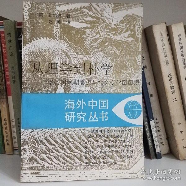 从理学到朴学:中华帝国晚期思想与社会变化面面观