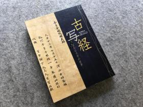 古写经 神圣的文字世界 守屋收藏寄赠50年周年纪念  京都国立博物馆   370页 2004年 北京现货