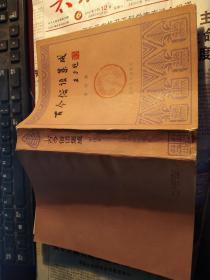 古今俗语集成(第四卷)