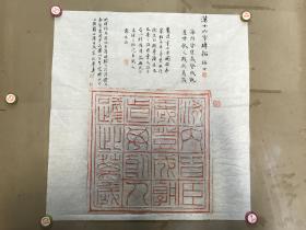 汉十六字砖拓片,带题跋