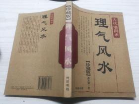 古代堪舆术:理气风水【珍藏版】高友谦