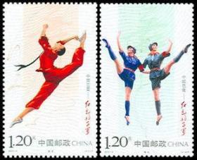 邮票:2010-5T中国芭蕾—红色娘子军邮票(全套2枚)