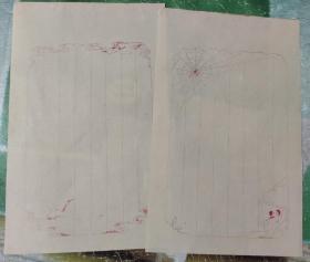 民国带水印信纸两页。