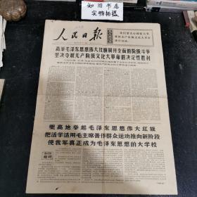 文革报纸 人民日报 1967年1月2日