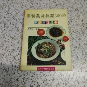 家制美味拌菜300种