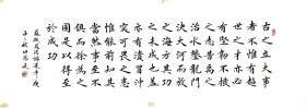 【全网独家授权代理】实力书法家田恩亮楷书精品:晁错论