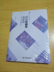 大夏书系·跟随佐藤学做教育:学习共同体的愿景与行动