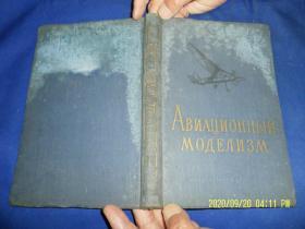 航空模型学    精装     俄文   插图本   小16开      1956年