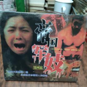 帝国军妓(第四部)—正版VCD