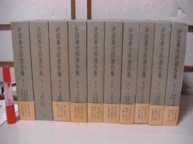 中田勇次郎著作集 10卷全 中国书道史论考 二玄社 心花室 包邮