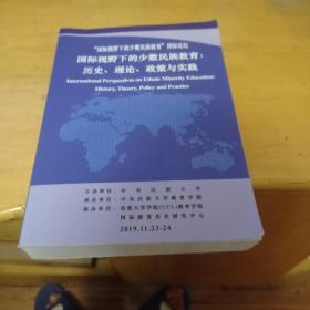 国际视野下的少数民族教育:历史、理论、政策与实践