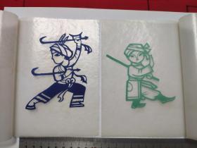 创汇回流 中国佛山剪纸 民族服饰武术8张 小32开(无包装纸袋 )