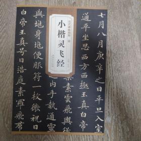 历代碑帖精粹·唐小楷灵飞经