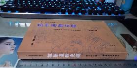 杭州道教史稿