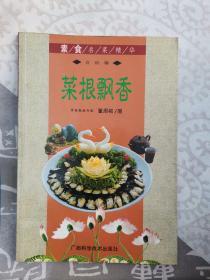 菜根飘香:素食名菜精华