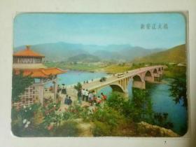 1976年历片.新安江大桥.中国人民解放军福建前线广播电台赠 出版社不详, 70年代, 9X6公分, 8品, 120元包邮