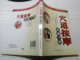 穴道按摩保健手册 高景华 编